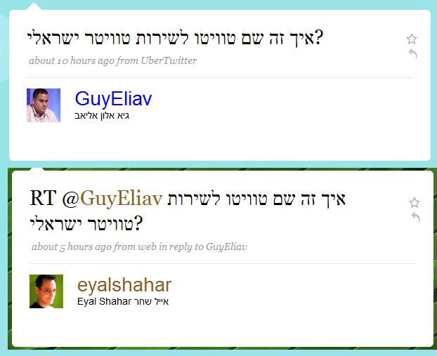 טוויטו- גיא אליאב ואייל שחר שואלים שאלה.
