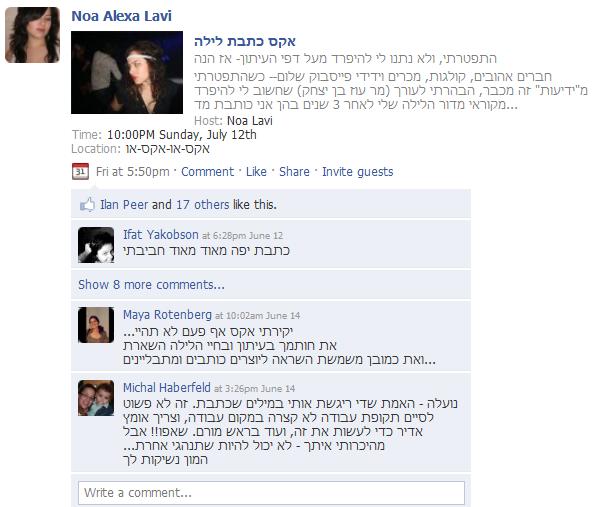 הטור של נועה והאינטראקציה שהוא יצר בפייסבוק.