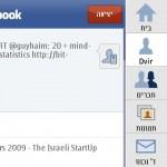 פייסבוק מובייל בנוקיה N97