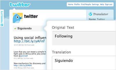 ממשק התרגום החדש של טוויטר.