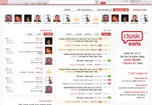 העמוד הראשי של פלטפורמת הדסק החדשה של גלובס