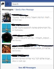 הודעות חדשות מתוך דף הבית של פייסבוק