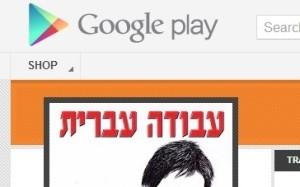 googlemusictestinginisrael