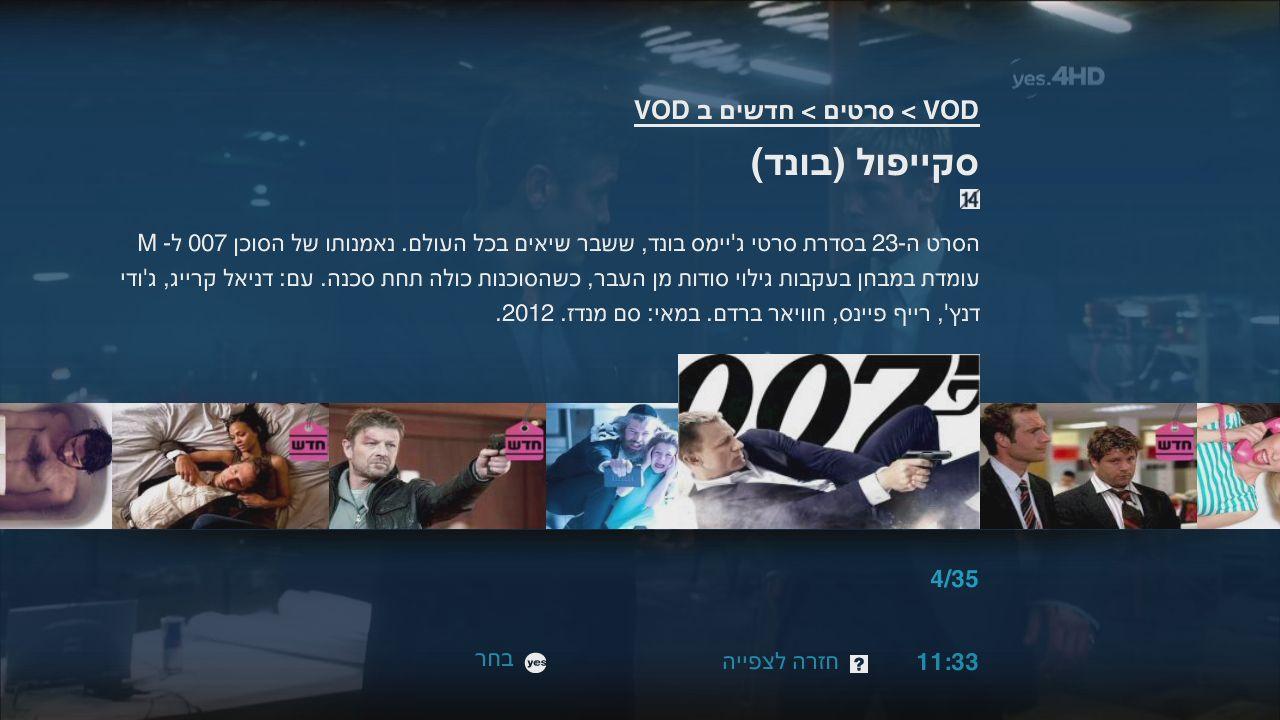 """תמונה: חלק מהממשק החדש (יח""""צ)"""