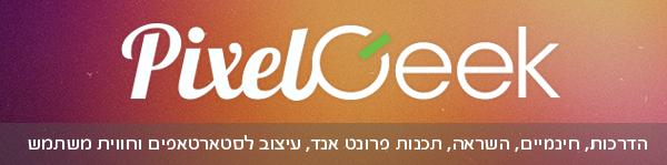 pixelgeek5-large