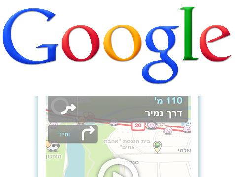 googlewaze