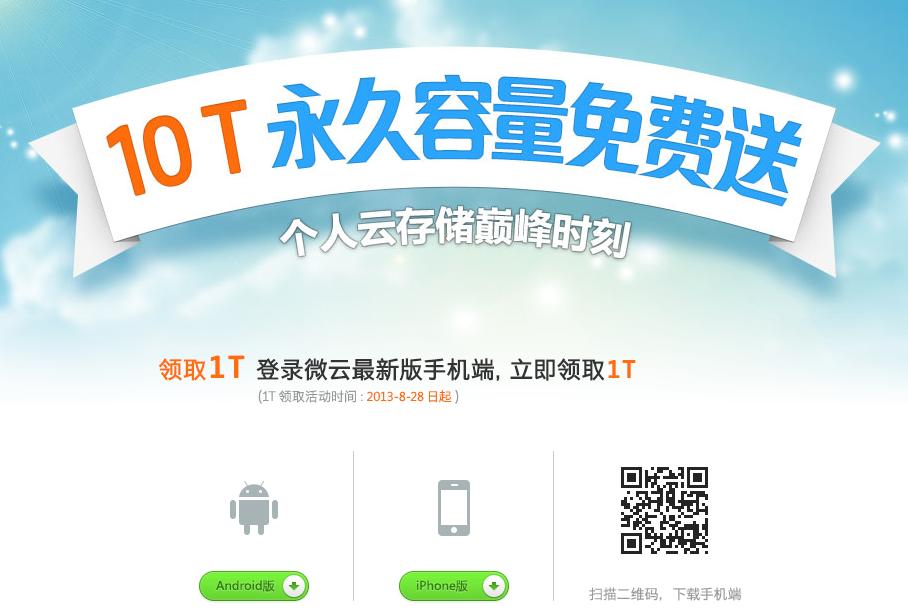 tencent 10tb