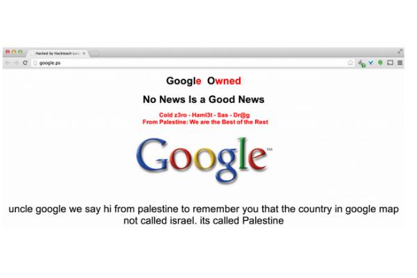 אתר גוגל פלסטין פרוץ