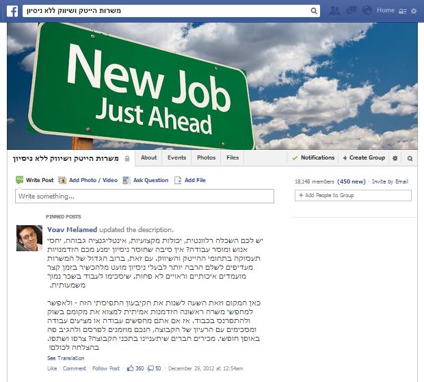 דף הפתיחה של קבוצת הפייסבוק. מקור: צילום מסך.