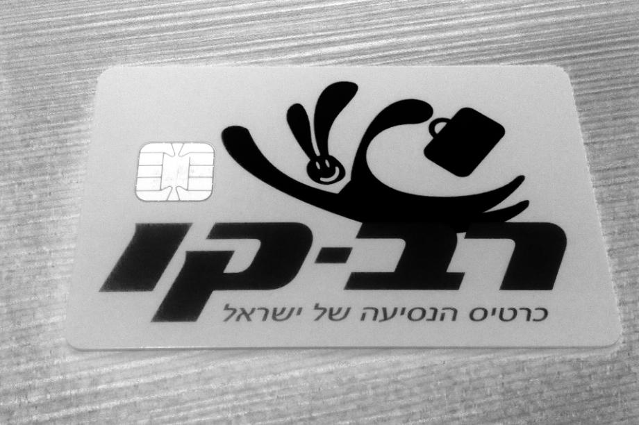 כרטיס רב קו, תמונה: מורד שטרן