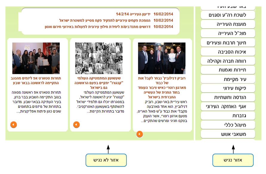 צילום מסך, אתר עיריית באר שבע