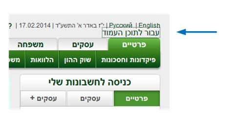 צילום מסך, אתר דיסקונט