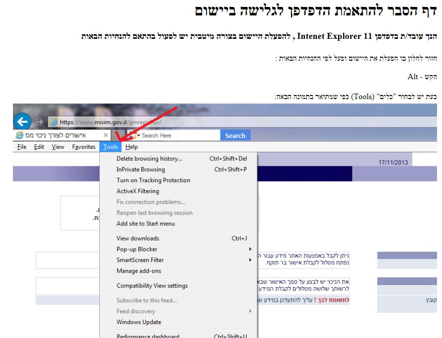 הסבר טכני מפורט על הכנסת אתר רשות המיסים ל compatibility list