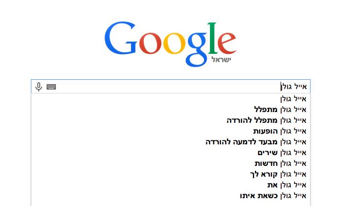 eyal golan at google