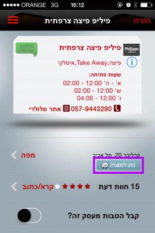 אפליקציית Rest שלה כפתור שמזניק את Waze. שימושי. קרדיט תמונה: צילום מסך