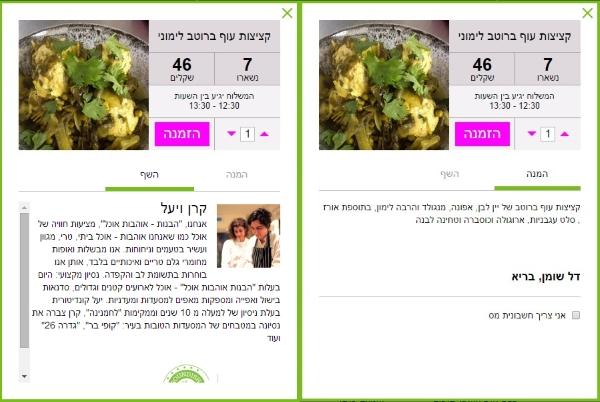 אודות המנה, אודות השפיות. מקור: צילום מסך