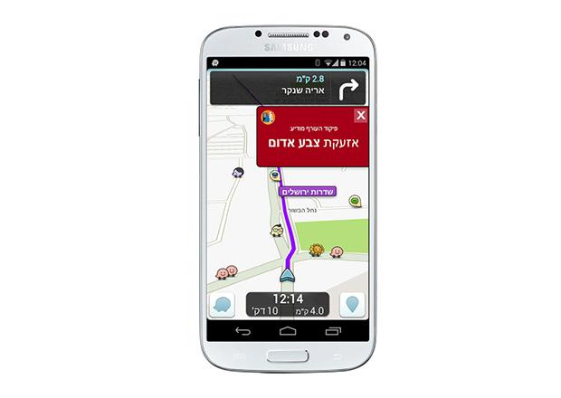 למה לא בעצם? מקור: Waze, Samsung + עיבוד תמונה