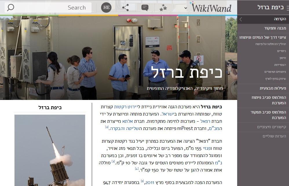 ויקיפדיה בעזרת התוסף של WikiWand. מקור: צילום מסך