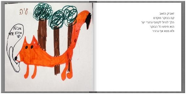 צילום מסך מתוך השועל, הזאב ומושיק הצייד.