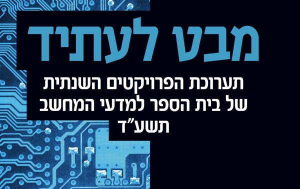 מקור: האקדמית תל אביב יפו, צילום מסך