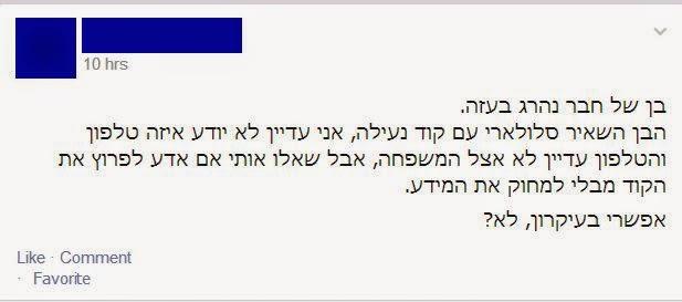 צילומסך מקבוצה בפייסבוק, אוגוסט 2014