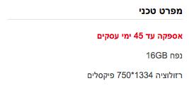 מתוך: אתר איידיגיטל. 45 יום עד מועד המשלוח, בארה״ב זה יקח 3 עד 5 ימים
