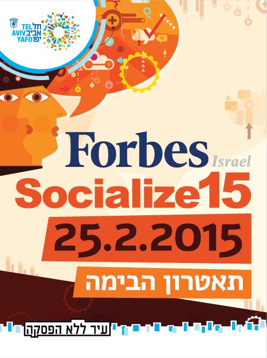 Socialize15_billboard_TLVCity_88x118_150209A_ENG