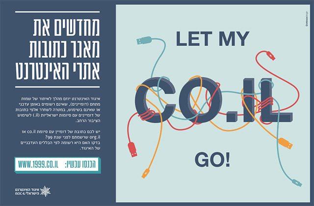 מתוך הקמפיין החדש. מקור: איגוד האינטרנט הישראלי