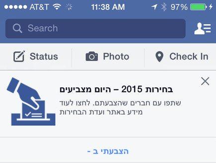 פייסבוק מעודדת אנשים לממש את זכותם הדמוקרטית. עזר?