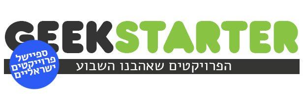 ISRA-STARTER