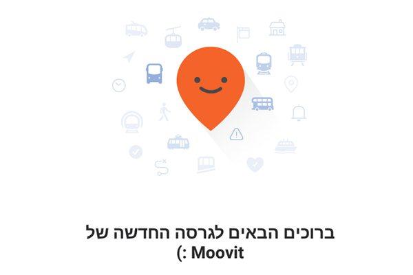 מקור: Moovit, צילום מסך