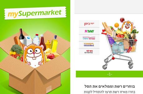 my-supermarket