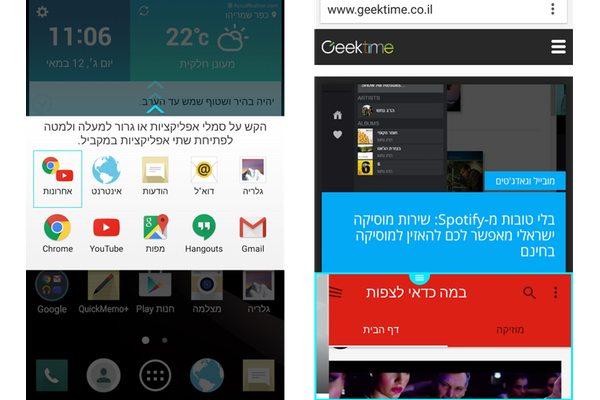 המסך הכפול מאפשר צפייה ושימוש בשני יישומים במקביל. מקור: Geektime