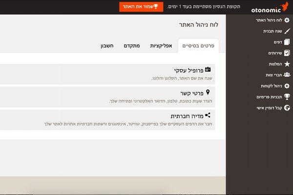 ממשק האתר. מקור: צילום מסך, Otonomic