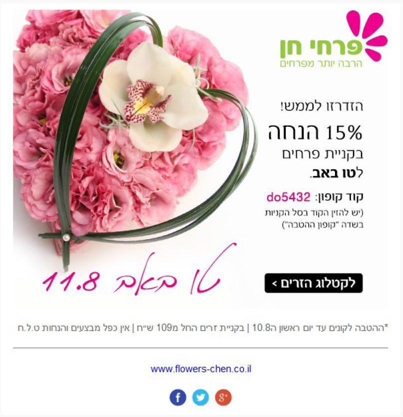 פרחי חן