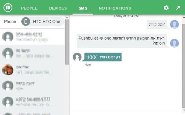 ממשק SMS מעוצב. מקור: גיקטיים