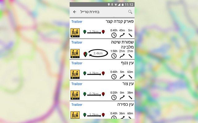 מסלולים לבחירה. מקור: צילום מסך