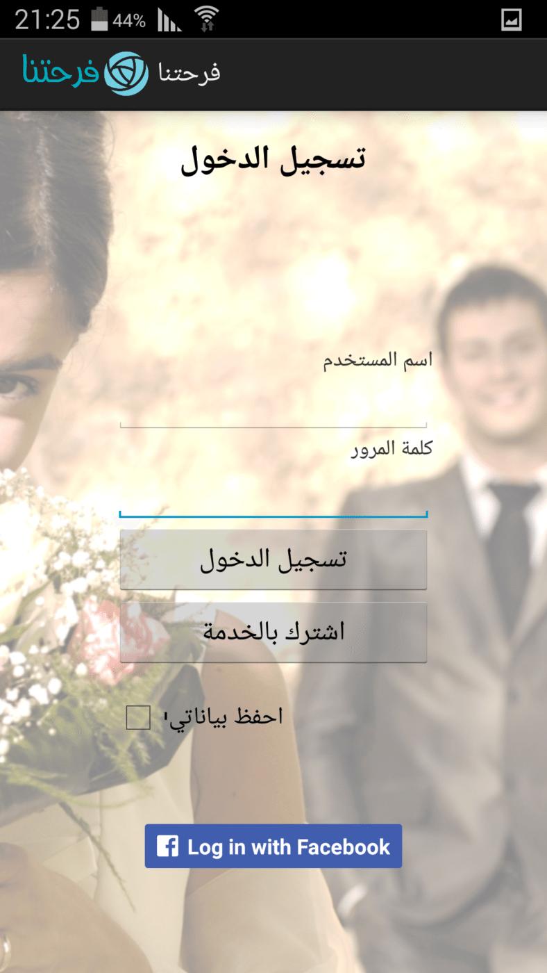 צילום מסך של אפליקציית פרחתנא