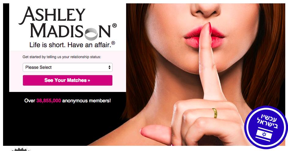 אתר הבגידות אשלי מדיסון. ״מעל ל-38 מיליון משתמשים אנונימיים״ ובכן, היום הם אנונימיים מעט פחות (צילומסך)