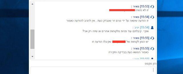 שיחה עם נציג אחד מחברות האשראי בישראל בעקבות ההודעה החשודה
