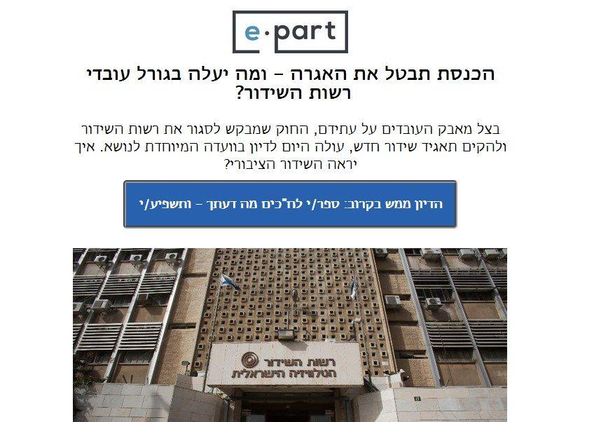 דוגמה לעדכון בנושא שנבחר. מקור: ePart