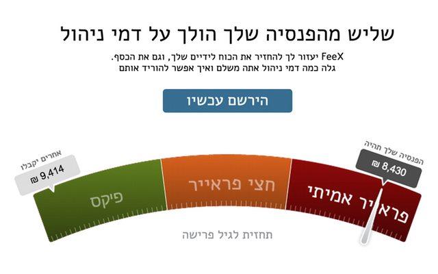מקור: צילום מסך, FeeX