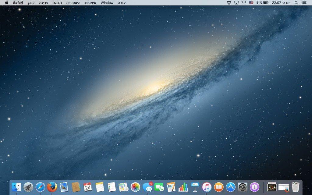 שולחן העבודה של OSX El Capitan