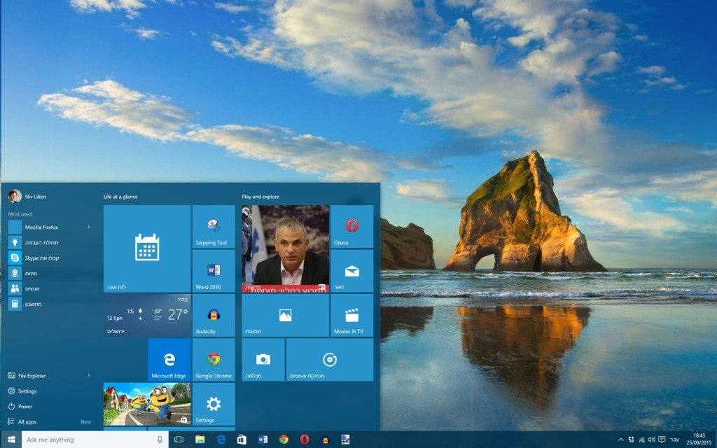 סרגל ההתחל החדש ב-Windows 10