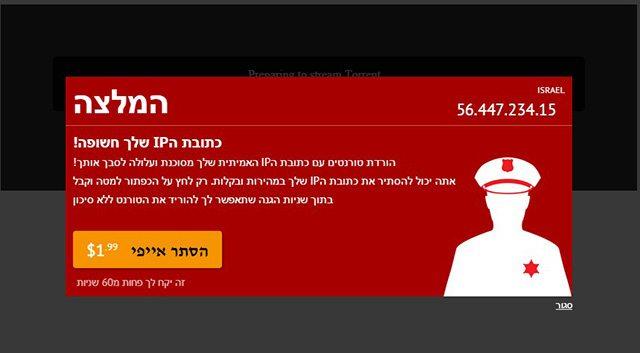 האם תרצו להסתיר את ה-IP שלכם? צילום מסך: גיקטיים