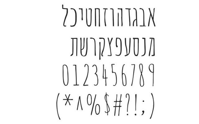 אמטיקה, אחד הפונטים החדשים בעברית