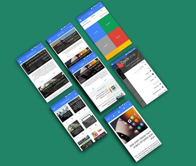 המסכים השונים באפליקציה החדשה