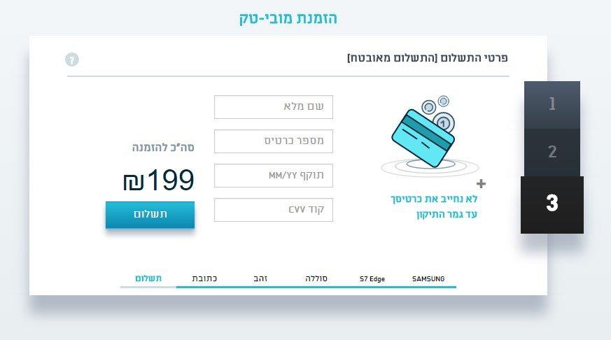 הצעת מחיר שקופה וידועה מראש. צילום מסך: גיקטיים