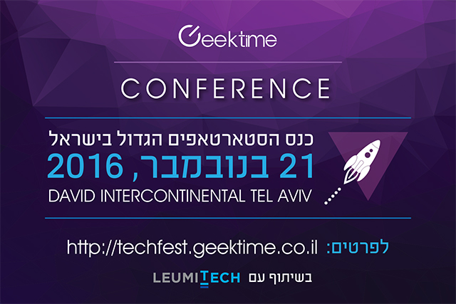 geektime conference