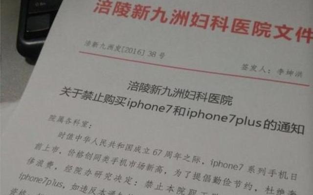 מכתב של הנהלת בית החולים שפורסם ב-Weibo